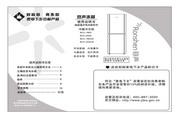 容声 冰箱BCD-202G型 使用说明书