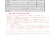 双杰TC30K-HC电子天平使用说明书