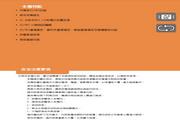 旺德电通WK-W801ML MP3/CD随身听说明书