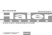 海尔 KFRd-125EW 空调 使用说明书