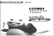 熊猫电子 L22M01液晶彩色电视机 说明书