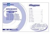 海信 分体挂壁式空调KFR-26GW/09FZBpC型 使用说明书