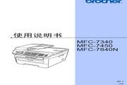 兄弟 MFC-7340多功能一体机 使用说明书