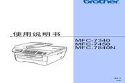 兄弟 MFC-7450多功能一体机 使用说明书