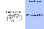 兄弟 DCP-9042CDN多功能一体机 使用说明书