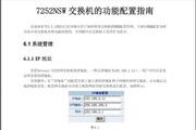 磊科7252NSW交换机说明书