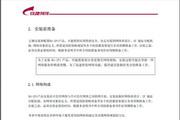 锐捷RG-IPS网桥/路由器说明书