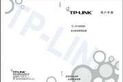 TP-LINK TL-R1660M路由器说明书