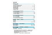 海尔 冰箱BCD-228HA型 说明书