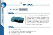TP-LINK TL-SF1005M交换机说明书