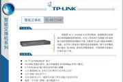 TP-LINK TL-SF2216P交换机说明书