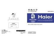 海尔 冰箱BCD-222HA型 说明书