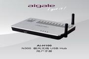 aigale 海联达 Ai-H100无线USB Hub 用户使用手册