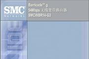 智邦SMCWBR14-G3路由器说明书