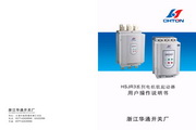 华通 HSJR3-500-3电机软起动器 操作说明书