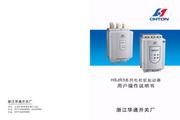 华通 HSJR3-450-3电机软起动器 操作说明书