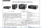 飞扬XMT626型智能PID调节器说明书