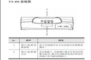 宏正VS-291型多电脑切换器说明书