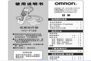 欧姆龙低频治疗仪HV-F128使用说明书