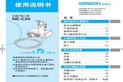 欧姆龙吸入器NE-C30使用说明书
