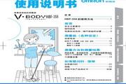 欧姆龙V-BODY HBF-358体重身体脂肪测量器使用说明书