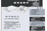 欧姆龙HEM-746C电子血压计使用说明书