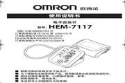欧姆龙HEM-7117电子血压计使用说明书