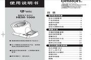 欧姆龙HEM-1000电子血压计使用说明书