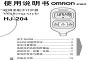 欧姆龙计步器HJ-204使用说明书