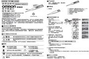 欧姆龙MC-341体温计使用说明书