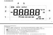 华谊MS7222型铂电阻(RTD)校准仪使用说明书