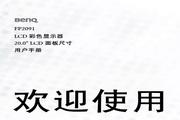 明基 FP2091液晶显示器 使用说明书