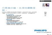 PHILIPS HP6576 脱毛器用户手册