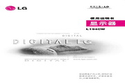 LG L194CWT液晶显示器 使用说明书