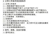 人民电器JYB系列液位自动控制继电器说明书