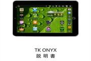TK ONYX平板电脑使用手册
