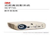 3M SCP716投影机 操作手册