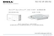 DELL OptiPlex 780-USFF台式电脑 使用说明书