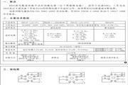 欣灵HHS4S-1电子式时间继电器说明书