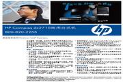 HP Compaq dx2710商用台式机 说明书