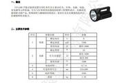 天狼星TZY1200手提式巡逻值班专用灯产品说明书