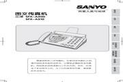 三洋 SFX-A300传真机 使用说明书LOGO