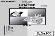夏普 传真机UX-P529CN型 说明书