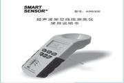 希玛AR600E架空线缆测高仪使用说明书