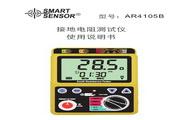希玛AR4105B接地电阻表使用说明书