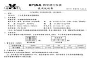 欣灵DP35-S系列数字式变频器专用表说明书