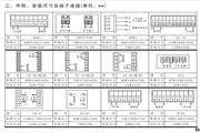 欣灵DP6系列数显电流电压表说明书