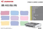 佳能 FAX-L120传真机 使用说明书