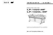 精工 LP-1020-MF复印机 使用说明书