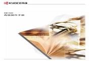 京瓷 KM-1820复印机高级篇 操作手册